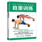 肌肉训练彩色解剖图谱 自重训练 [美]霍利斯・兰斯・利伯曼(Hollis Lance Liebman) 人民邮电出版社