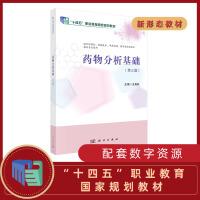 药物分析基础(第3版)