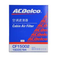 AC德科(ACDelco)乐风乐骋1.2/1.4/1.6空调滤清器空调格CF15002