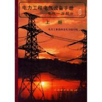正版教材 电力工程电气设备手册:电气一次部分(上下)(全二册) 电力工业部西北电力设计院 中国电力出版社