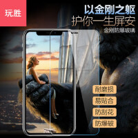 玩胜iPhoneXS Max全屏覆盖钢化玻璃膜6splus苹果X/XS Max/XR/iPhoneX/8plus/7pl