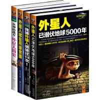 我们相信外星人!系列:全球经典,外星人爱好者必读!(套装共4册)