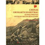 伟大贡献―中国与世界反法西斯战争(德文版)