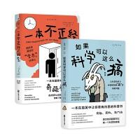 """""""涨姿势""""爆笑科普套装(共2册):一本不正经的科学(新版)+如果科学可以这么搞(新版)"""