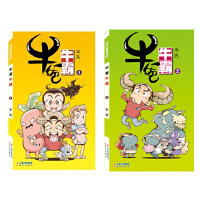 正版 牛爸牛霸1-2两册 漫画PARTY卡通漫画故事丛书 漫画派对party精品 李尧绘