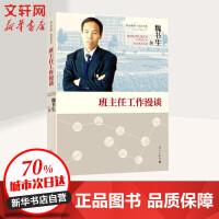 班主任工作漫谈(2014年修订本) 漓江出版社