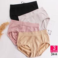 3条装日系3D女士三角内裤纯棉底档暖宫中腰短裤收腹提臀性感蜜臀 均码(80斤-130斤)