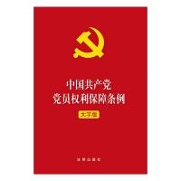 2021新修订 中国共产党党员权利保障条例(大字版) 单行本32开 红皮全文党员义务权利教育党内民主健全党内生活法规法条