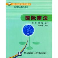 国际商法(21世纪高职高专规划教材国际贸易系列)