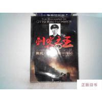 【二手旧书8成新】刺客之王:二战德国海军头号U艇王牌奥托克雷齐默尔传记