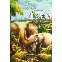 白象家族 沈石溪