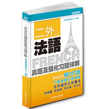 二外法语真题及强化习题详解