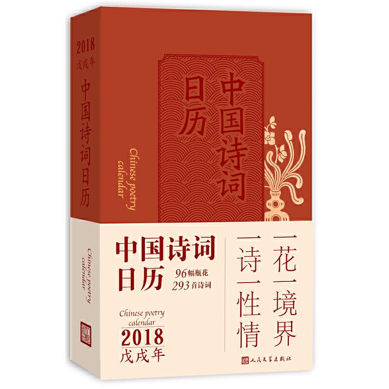 中国诗词日历2018使用说明:从冬至日起,每日为一花瓣染色,共八十一瓣,表示数九寒冬的八十一天。待素梅全染,便已九尽春回。