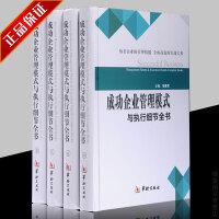 成功企业管理模式与执行细节全书 正版管理艺术 成功的法则 策略16开全4册 华龄出版社 定价980