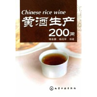 黄酒生产200问(电子书)