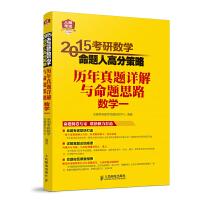 2015考研数学命题人高分策略历年真题详解与命题思路数学一