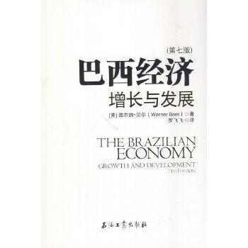 巴西经济--增长与发展(第七版)