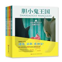 杨鹏首套动物童话(全4册)国内首个迪士尼签约作家 科幻小说领军人物 针对小学段学生特点精心打造
