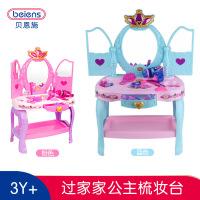 二代仿真女孩梳妆台儿童过家家玩具套装3-6岁玩具88016