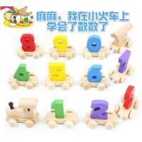 幼得乐 数字小火车拖拉拆装车 儿童早教木制启蒙益智拼装积木玩具