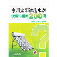 封面有磨痕-XX-家用太阳能热水器使用与维修200问 周志敏,纪爱华著 9787111353300 机械工业出版社 知