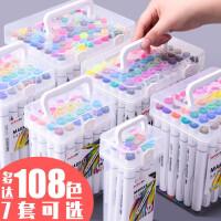 马克笔套装12色18色24色36色48色双头美术生专用儿童小学生水彩笔