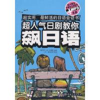 超人气日剧教你飙日语(赠多媒体互动软件)