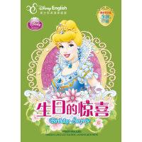 迪士尼公主永恒珍藏公主故事:生日的惊喜(迪士尼英语家庭版)(听说读写一网打尽,公主迷必备)