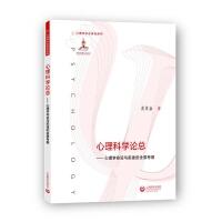 心理科学论总--心理学命运与前途的全景考察(心理学形态研究系列)