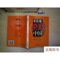 【二手旧书8成新_】家乐福快意中国