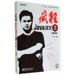 疯狂Java讲义精粹(第2版)(含CD光盘1张)