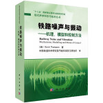 【按需印刷】-铁路噪声与振动-机理模型和控制方法