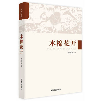 木棉花开(pdf+txt+epub+azw3+mobi电子书在线阅读下载)