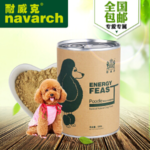 耐威克狗狗美毛粉 贵宾犬泰迪专用220g 宠物美容保健品