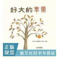 【二手旧书9成新】好大的苹果文/图(日)阳野道子9787554500453