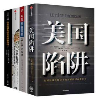 4册 美国陷阱+注定一战+中美贸易摩擦+贸易的真相