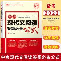 备考2021版中考现代文阅读答题必备公式提分版 初中初三中考语文阅读理解专项训练书 答题模版阅读答题技巧辅导书七八九年级