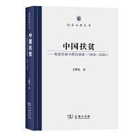 中国扶贫――制度创新与理论演变(1949-2020)(国家治理丛书)商务印书馆