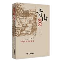 青山胡同:乡村文化地景书写 吴宗杰 何方 著 商务印书馆