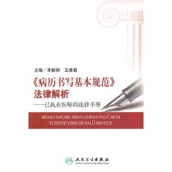 《病历书写基本规范》法律解析——已执业医师的法律手册