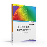 会计信息系统、ERP基础与审计