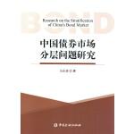 中国债券市场分层问题研究