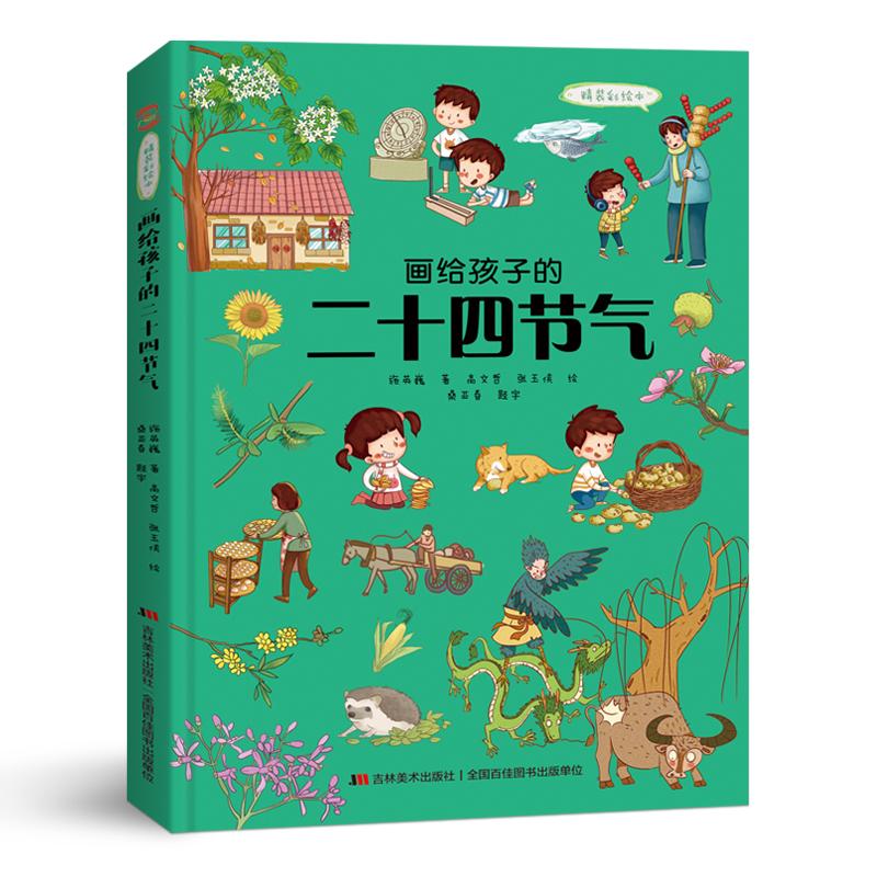 """画给孩子的二十四节气 : 精装彩绘本(中国第五大发明,非物质文化遗产,世界唯一的""""二十四节气"""") (这是一本专为孩子""""定制""""的科普绘本,从二十四节气出发,了解中国历史、习俗和传说故事,展现了古老灿烂的中华文化。故宫博物院、自然博物馆盛赞。零口碑营销10万+)"""