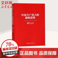 中国共产党人的战略思维 中国社会科学出社