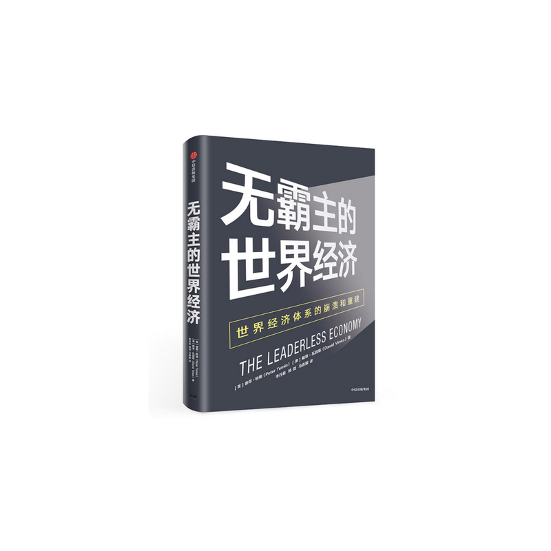 正版现货 无霸主的世界经济:世界经济体系的崩溃和重建 彼得·特明 戴维·瓦因斯 中信出版社