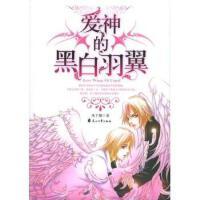 【正版二手书9成新左右】爱神的黑白羽翼9787806737811