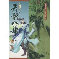 天龙八部漫画(第五册)