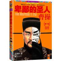卑鄙的圣人:曹操7(现场直播,赤壁之战!)