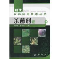 现代农药应用技术丛书--杀菌剂卷