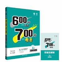 理想树 2018A版 600分考点700分考法 物理 6・7高考自主复习 高考一轮复习用书